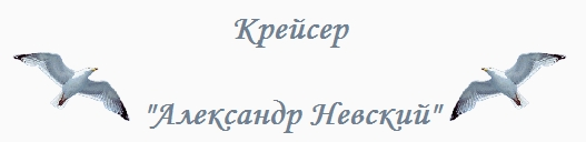 "Сайт крейсера ""Александр Невский"""