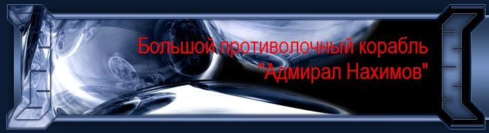 """Сайт БПК """"Адмирал Нахимов"""""""