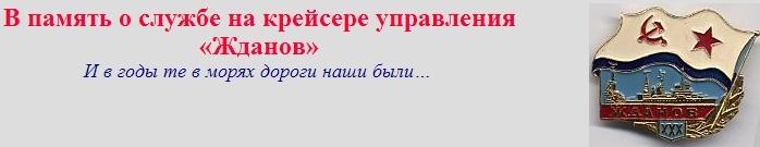 """САйт крейсера """"Жданов"""""""