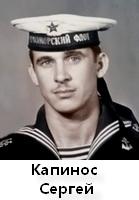 Капинос Сергей